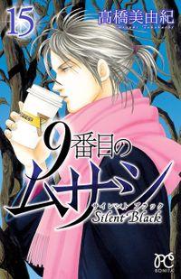 9番目のムサシ サイレント ブラック 15