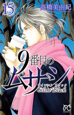 9番目のムサシ サイレント ブラック 15-電子書籍