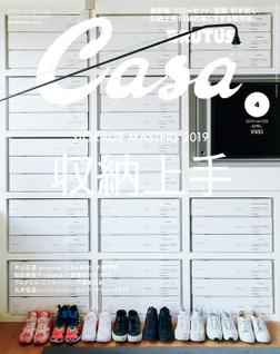 Casa BRUTUS(カーサ ブルータス) 2019年 4月号 [収納上手]-電子書籍