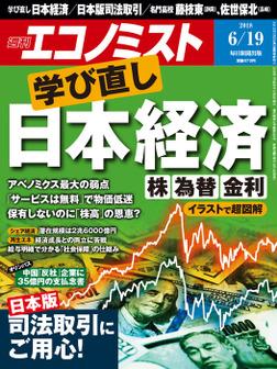 週刊エコノミスト (シュウカンエコノミスト) 2018年06月19日号-電子書籍
