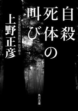 自殺死体の叫び-電子書籍