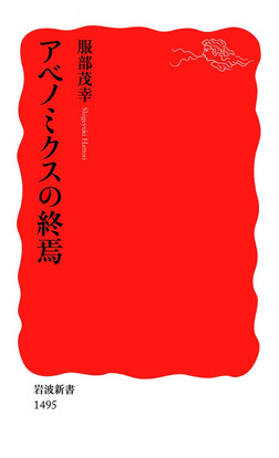 アベノミクスの終焉-電子書籍