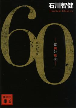 60 誤判対策室-電子書籍