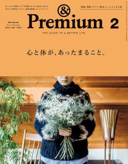 &Premium(アンド プレミアム) 2020年2月号 [心と体が、あったまること。]-電子書籍