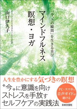「今、この瞬間」を生きる喜び マインドフルネス瞑想・ヨガ-電子書籍
