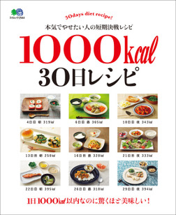 1000kcal 30日レシピ-電子書籍