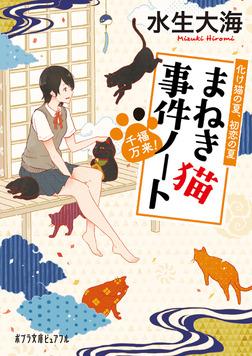 千福万来! まねき猫事件ノート 化け猫の夏、初恋の夏-電子書籍