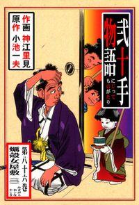 弐十手物語(86)