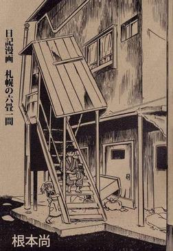日記漫画 札幌の六畳一間-電子書籍