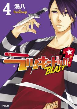 ラッキードッグ1 BLAST 4-電子書籍
