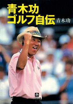 青木功ゴルフ自伝(小学館文庫)-電子書籍