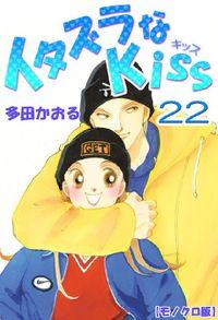 イタズラなKiss 22巻