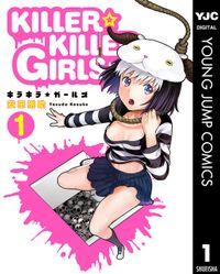KILLER☆KILLER GIRLS キラキラガールズ 1