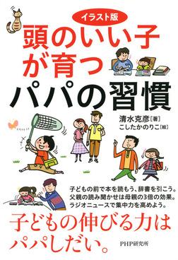イラスト版 頭のいい子が育つパパの習慣-電子書籍