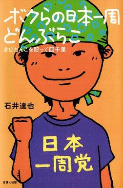 ボクらの日本一周どんぶらこ-きびだんごを配って四千里--電子書籍