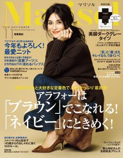 Marisol 2018年11月号-電子書籍