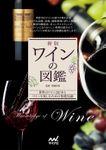 新版 ワインの図鑑