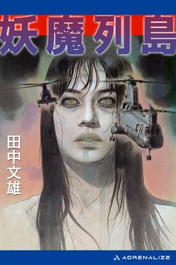 妖魔列島-電子書籍