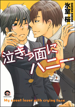 泣きっ面にハニー-電子書籍