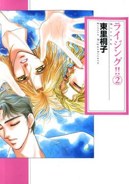 ライジング!! 2巻-電子書籍