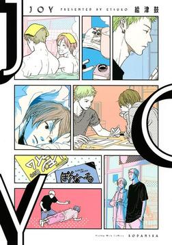 JOY-電子書籍