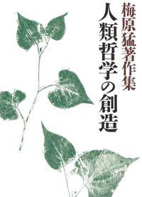 梅原猛著作集17 人類哲学の創造