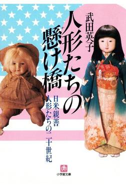 人形たちの懸け橋 日米親善人形たちの二十世紀(小学館文庫)-電子書籍