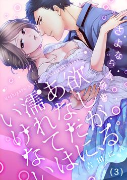 【恋愛ショコラ】欲しがるあなたに、濡れてはいけない~さよなら人魚姫(3)-電子書籍