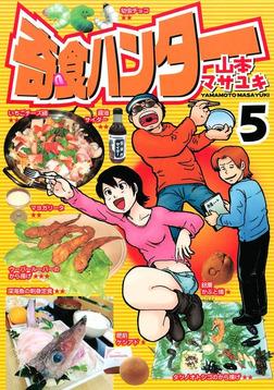 奇食ハンター(5)-電子書籍