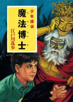 江戸川乱歩・少年探偵シリーズ(15) 魔法博士 (ポプラ文庫クラシック)-電子書籍
