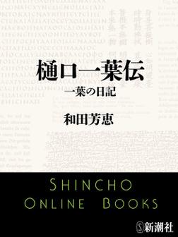 樋口一葉伝 一葉の日記-電子書籍