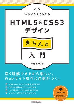 いちばんよくわかるHTML5&CSS3デザインきちんと入門-電子書籍