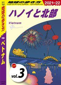 地球の歩き方 D21 ベトナム 2021-2022 【分冊】 3 ハノイと北部