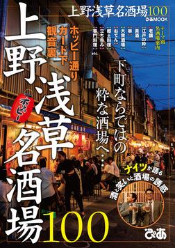 上野浅草名酒場100-電子書籍
