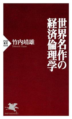 世界名作の経済倫理学-電子書籍