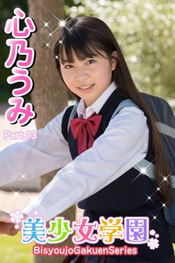 美少女学園 心乃うみ Part.13-電子書籍