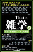 That's 雑学9~「山手線の駅」特集etc