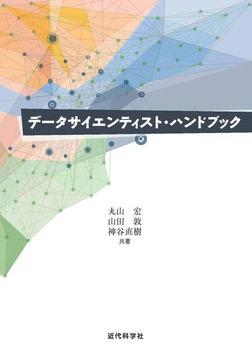 データサイエンティスト・ハンドブック-電子書籍