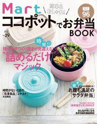 簡単&おしゃれ! Mart ココポットでお弁当BOOK Martブックス VOL.29