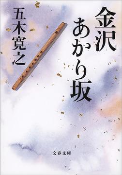 金沢あかり坂-電子書籍
