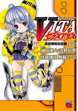 VITAセクスアリス(3)-電子書籍