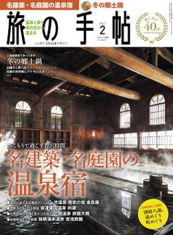 旅の手帖_2017年2月号-電子書籍