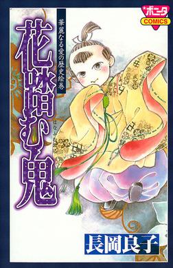 華麗なる愛の歴史絵巻(3) 花踏む鬼-電子書籍