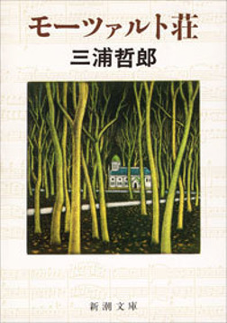 モーツァルト荘-電子書籍