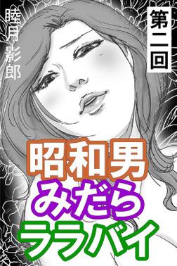 昭和男みだらララバイ 第二回-電子書籍