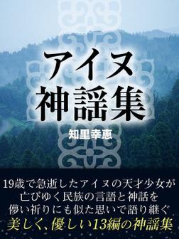 アイヌ神謡集-電子書籍