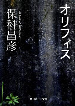 オリフィス-電子書籍
