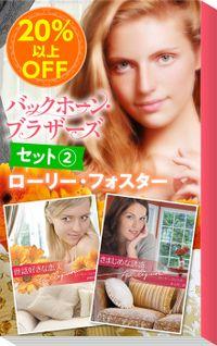 ★伝説のミニシリーズ★ローリー・フォスター「バックホーン・ブラザーズ」セット2