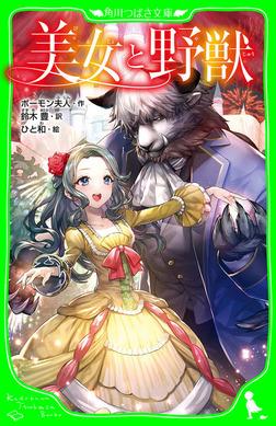 美女と野獣(角川つばさ文庫)-電子書籍