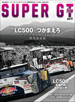 AUTOSPORT特別編集 SUPER GT FILE Ver.4-電子書籍